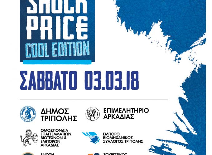 Κάλεσμα Συμμετοχής για την Διοργάνωση της «Shock Price – cool edition» Βραδιάς στην Τρίπολη