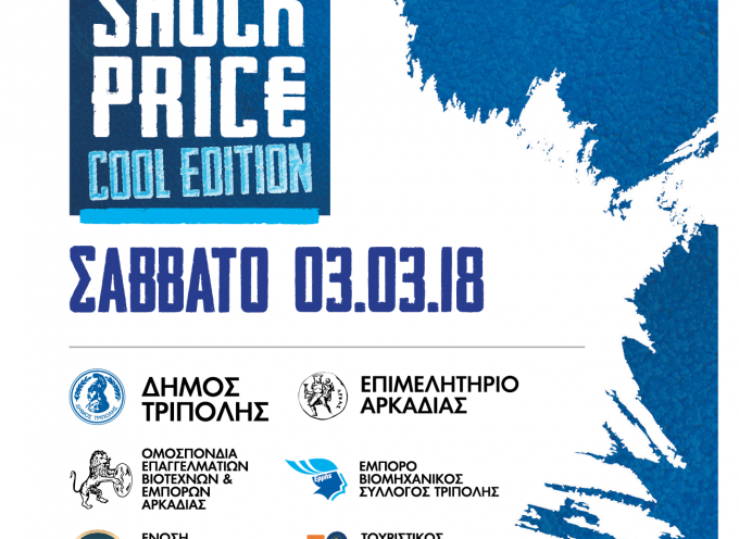 To Επιμελητήριο Αρκαδίας αρωγός της Νύχτας  «SHOCK PRICE – Cool Edition»