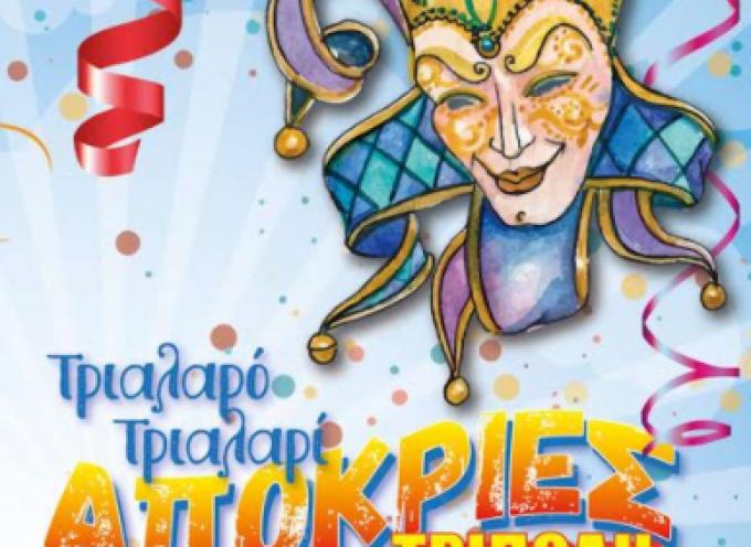 Πρόγραμμα Αποκριάτικων εκδηλώσεων Δήμου Τρίπολης