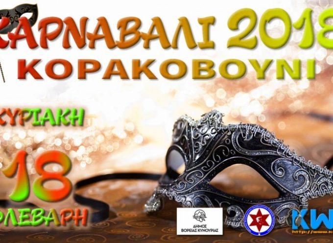 Καρναβάλι Κορακοβουνίου 2018 – Κάλεσμα του Συλλόγου Κορακοβουνίου