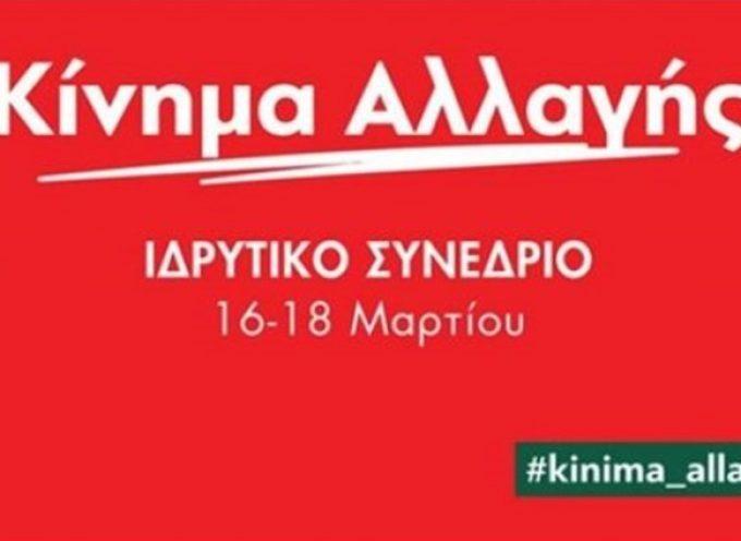 Κίνημα Αλλαγής: Στις 11 Μαρτίου οι εκλογές συνέδρων – Μέχρι 1η Μαρτίου οι εγγραφές μελών