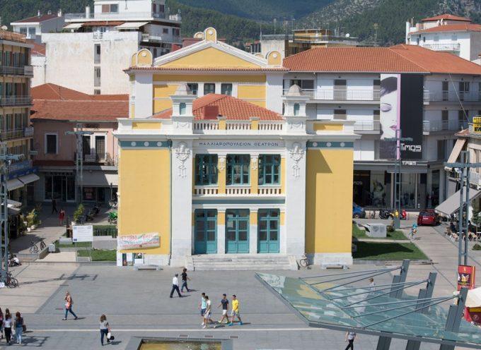 Δύο εκδηλώσεις του Δήμου Τρίπολης στο Μαλλιαροπούλειο Θέατρο