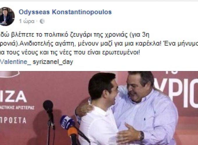 """Καυστικό χιούμορ του Οδυσσέα για τον """"έρωτα"""" της συγκυβέρνησης ΣΥΡΙΖΑΝΕΛ"""