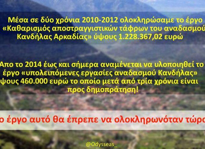 Οδ. Κωνσταντινόπουλος: Επιτέλους δημοπρατείται το έργο αναδασμού Κανδήλας – Το έργο αυτό θα έπρεπε να ολοκληρωνόταν τώρα