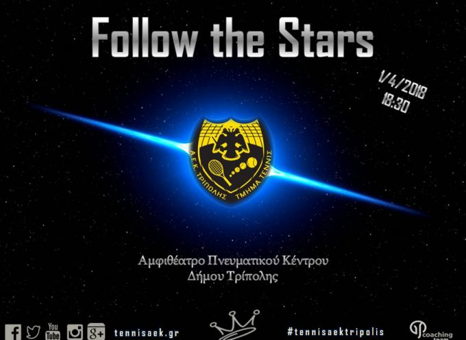 ΑΕΚ Τρίπολης: Follow the Stars 2017…