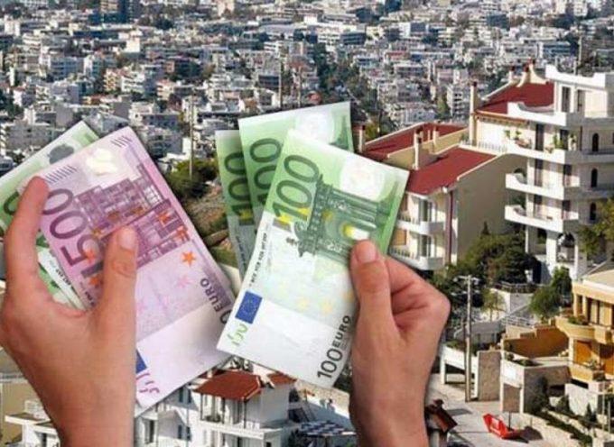 Τα φτηνά ακίνητα θα γίνουν… ακριβότερα για την εφορία! Νέες αυξήσεις σε ΕΝΦΙΑ, φόρους και τέλη