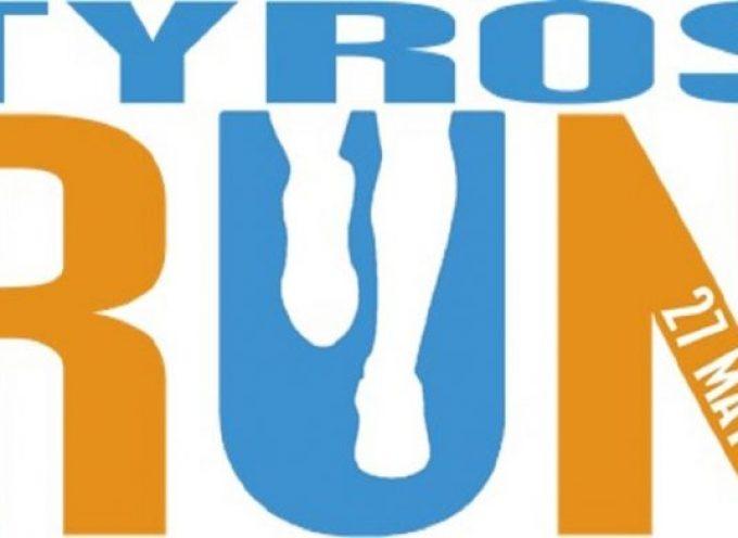 """Στις 27 Μαΐου το """"TYROS RUN 2018"""" – Ξεκίνησαν οι δηλώσεις συμμετοχής (vid)"""