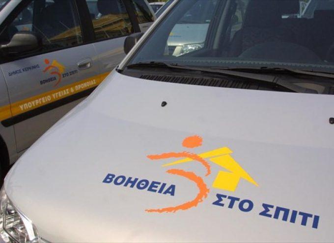 """Οδ.Κωνσταντινόπουλος: Σε ομηρία οι εργαζόμενοι του Προγράμματος """"Βοήθεια στο Σπίτι"""""""