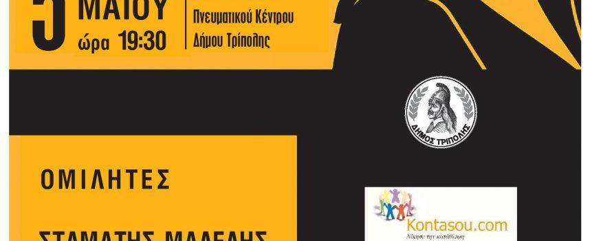 Η κατάθλιψη στη σύγχρονη εποχή»: Εκδήλωση κοινωνικής ευαισθητοποίησης στο Δήμος Τρίπολης