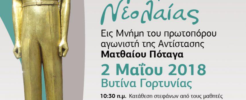 Εκδήλωση στη Μνήμη του Ματθαίου Πόταγα στην Βυτίνα