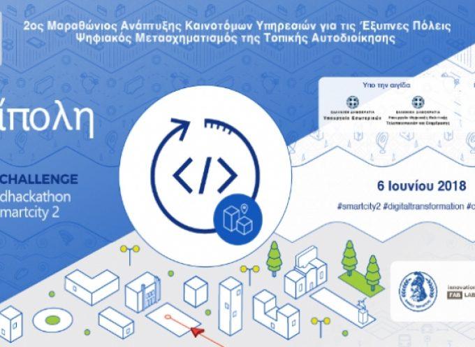 ΚΕΔΕ City Challenge: Η Τρίπολη συμμετέχει στον 2ο Μαραθώνιο Ανάπτυξης Καινοτόμων Υπηρεσιών για τις Έξυπνες Πόλεις