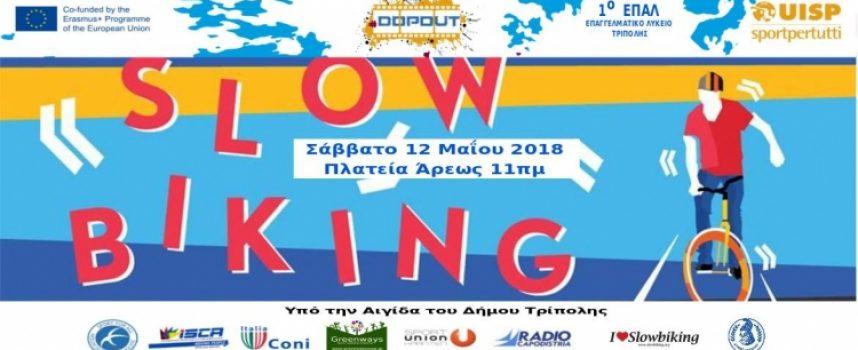 Το έργο #DopOut στις 12 Μαΐου στην Πλατεία Άρεως