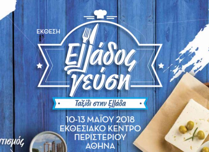 Ο Δήμος Τρίπολης στην Έκθεση Ελλάδος Γεύση στο Εκθεσιακό Κέντρο Περιστερίου από 10 -13 Μαΐου 2018