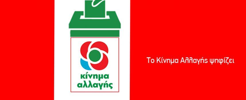 Το Κίνημα Αλλαγής ψηφίζει την Κυριακή για την ανάδειξη Τοπικών Οργανώσεων