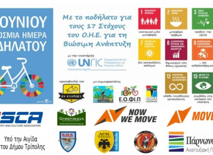 O Δήμαρχος Τρίπολης για τον εορτασμό της Παγκόσμιας Ημέρας ποδηλάτου στην Τρίπολη