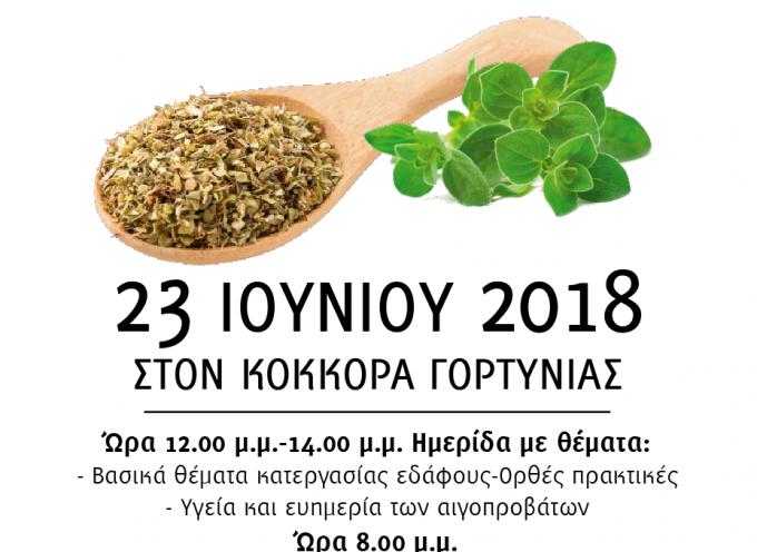 13η Έκθεση Αγροτικών Προιόντων-Γιορτή Ρίγανης στον Κοκκορά Γορτυνίας