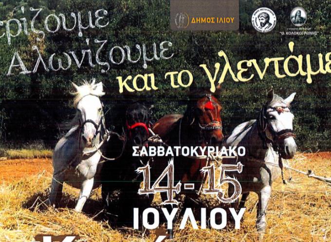 Καρύταινα: Αναβίωση παραδοσιακού Θερισμού και Αλωνίσματος με δρεπάνια και άλογα