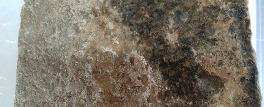 Βρέθηκε πήλινη πλάκα με 13 στίχους της ξ Ραψωδίας της Οδύσσειας