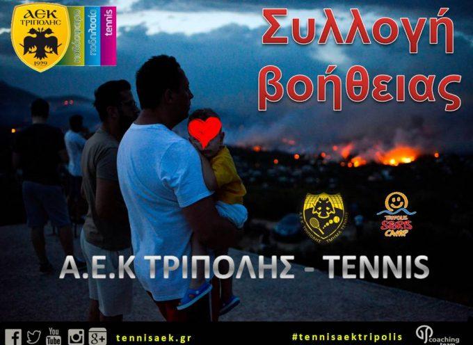 Είδη πρώτης ανάγκης για τους πυρόπληκτους της Αττικής από την ΑΕΚ Τρίπολης