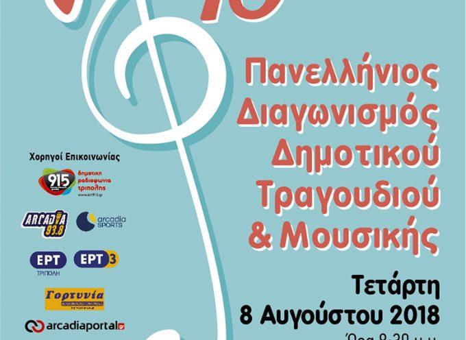 Την Τετάρτη 8 Αυγούστου θα πραγματοποιηθεί ο 45ος Διαγωνισμός  Δημοτικού Τραγουδιού στα Λαγκάδια