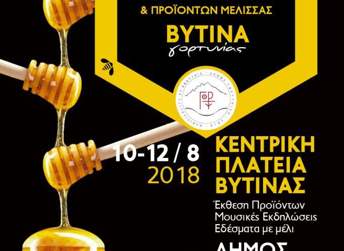 6ο Φεστιβάλ Mελιού και προϊόντων μέλισσας 2018 στην Βυτίνα