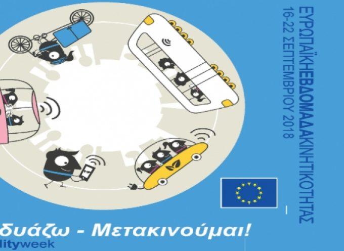 Συνδυάζω – Μετακινούμαι: Ο Δήμος Τρίπολης συμμετέχει στην Ευρωπαϊκή Εβδομάδα Κινητικότητας