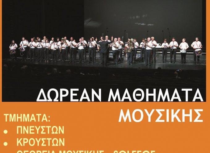 Φιλαρμονική | Δωρεάν μαθήματα μουσικής στην Τρίπολη!