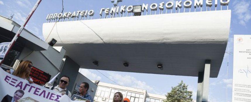 Απίστευτο: Και το Ιπποκράτειο Νοσοκομείο Θεσσαλονίκης στο Υπερταμείο για «αξιοποίηση»