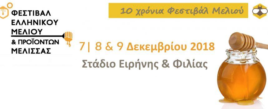 10o Φεστιβάλ Ελληνικού Μελιού και προϊόντων μέλισσας στο Στάδιο Ειρήνης και Φιλίας