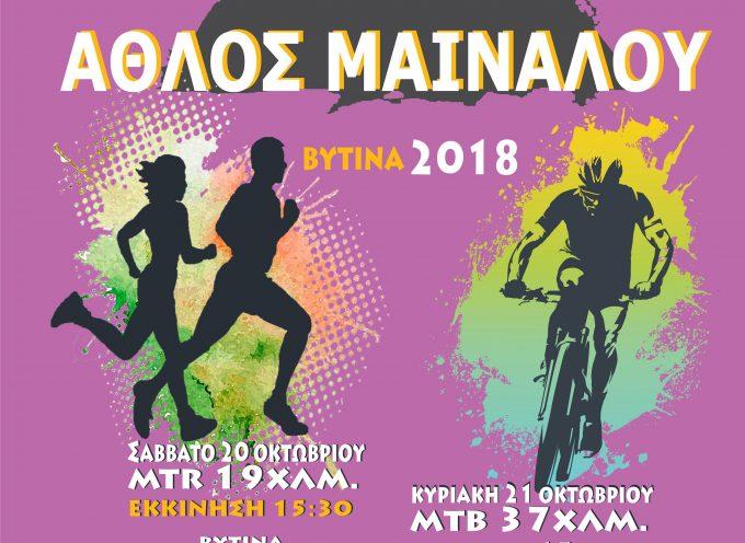 Tο σαββατοκύριακο θα πραγματοποιηθεί ο Άθλος Μαινάλου 2018
