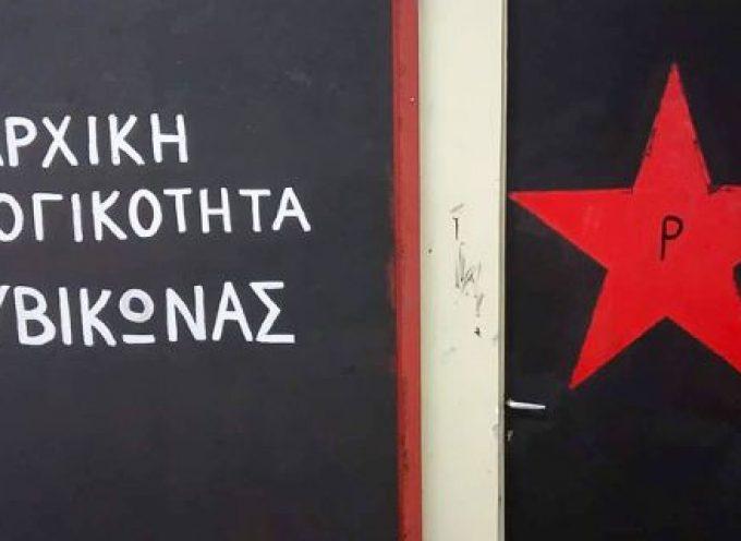 Κλειστή σήμερα η Φιλοσοφική, λόγω Ρουβίκωνα