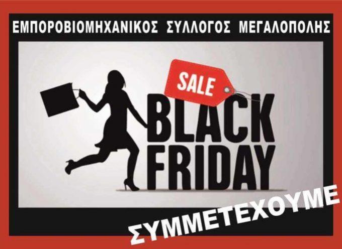 Εμπορικός Σύλλογος Μεγαλόπολης: Εκπτώσεις στην BlackFriday