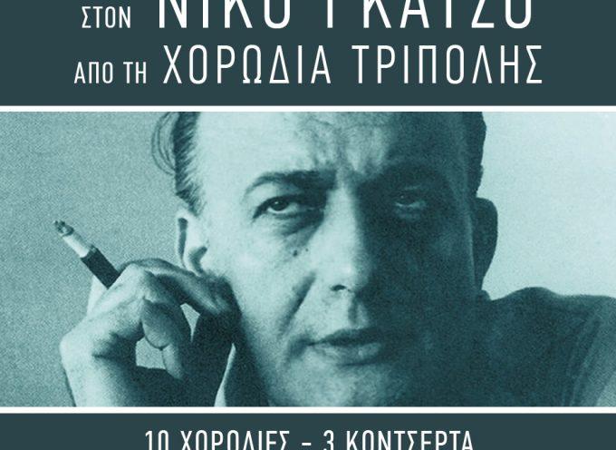 2o Φεστιβάλ-Αφιέρωμα για το Νίκο Γκάτσο