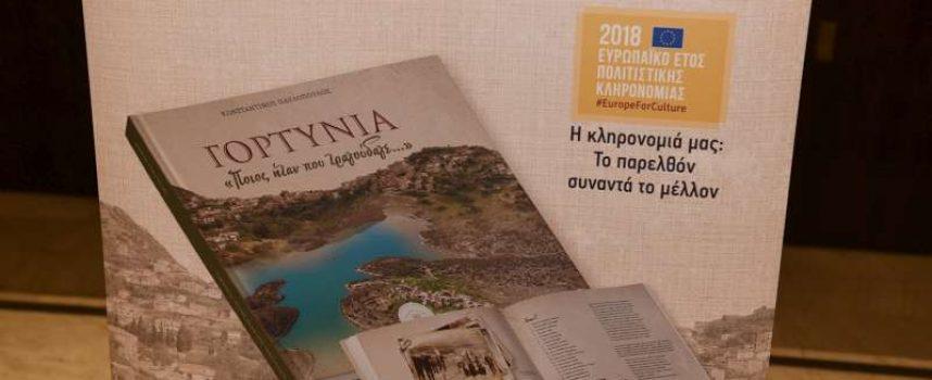 Η Παρουσίαση του μουσικού λευκώματος της Γορτυνίας στην Αθήνα