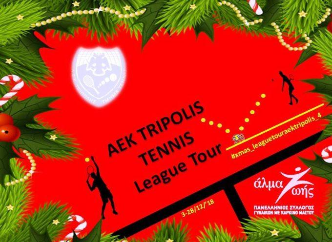 Τουρνουά τένις για το ΑΛΜΑ ΖΩΗΣ