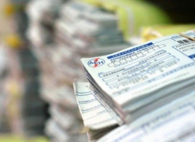 Αιτήσεις για την παροχή εφάπαξ ειδικού βοηθήματος σε καταναλωτές οι οποίοι έχουν αποσυνδεθεί από ΔΕΗ