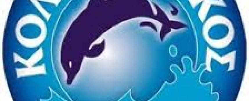 ΚΟΑΤ: Σχολή Κριτών – Χρονομετρητών Κολύμβησης