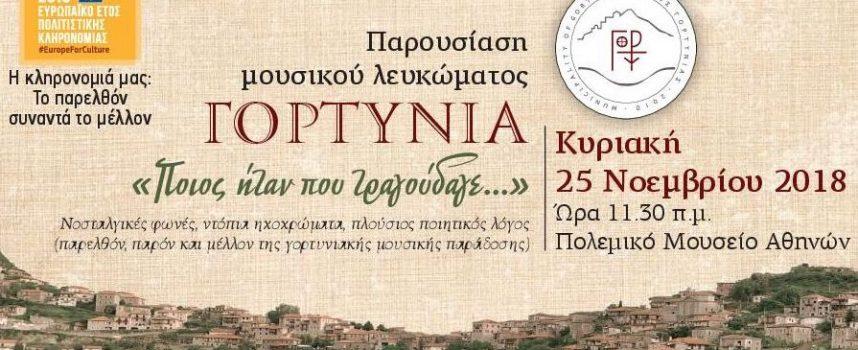 Το μουσικό λεύκωμα της Γορτυνίας  εντάχτηκε στις δράσεις του ΕΕΠΚ 2018