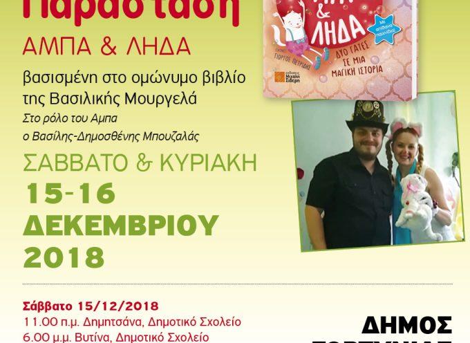 Χριστουγεννιάτικες εκδηλώσεις στο Δήμο Γορτυνίας