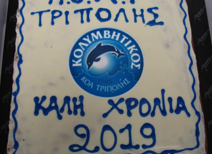 Ο ΚΟΑΤ έκοψε την πίτα του στο κολυμβητήριο Τρίπολης