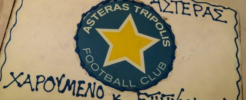Έκοψε την πίτα του ο Αστέρας Τρίπολης