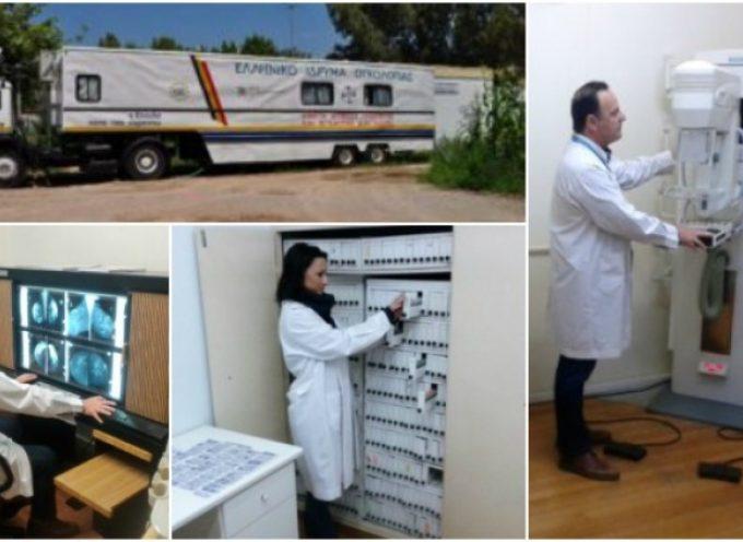 Συνεχίζονται οι ΔΩΡΕΑΝ εξετάσεις ΠΑΠ και Μαστογραφίας από την κινητή μονάδα του Ελληνικού Ιδρύματος Ογκολογίας