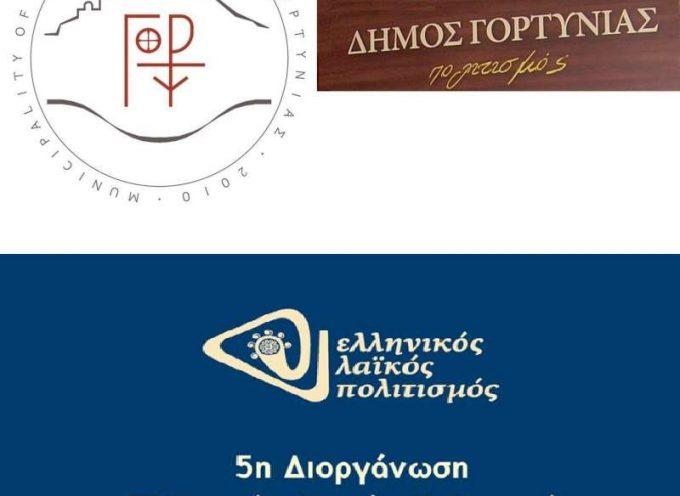 Ο Δήμος Γορτυνίας στην Έκθεση «ΕΛΛΗΝΙΚΟΣ ΛΑΪΚΟΣ ΠΟΛΙΤΙΣΜΟΣ 2019» στο ΣΕΦ