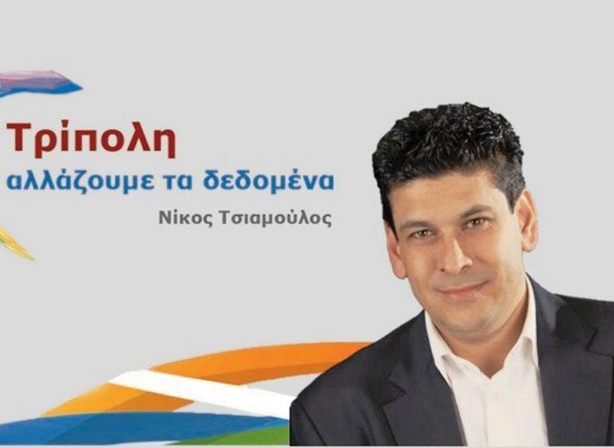 "O συνδυασμός ""Τρίπολη – Αλλάζουμε τα Δεδομένα"" ανακοίνωσε υποψηφίους για το Δήμο Τρίπολης"