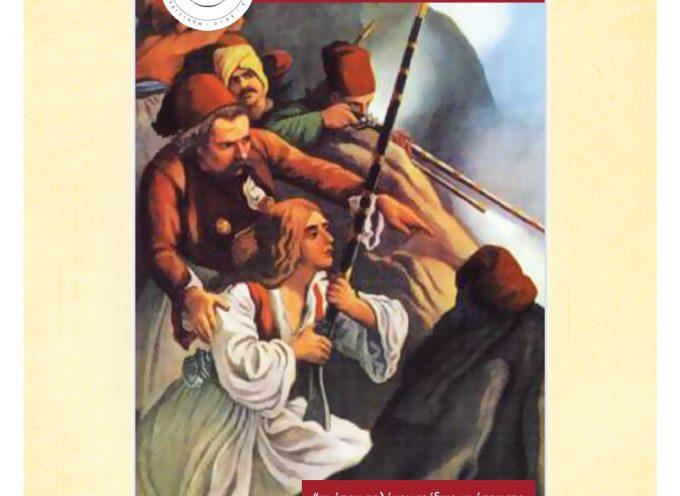 198η Επέτειος από την κήρυξη της Επανάστασης στην Ηραία υπό την αρχηγία των Πλαπουταίων (Πρόγραμμα εκδηλώσεων)