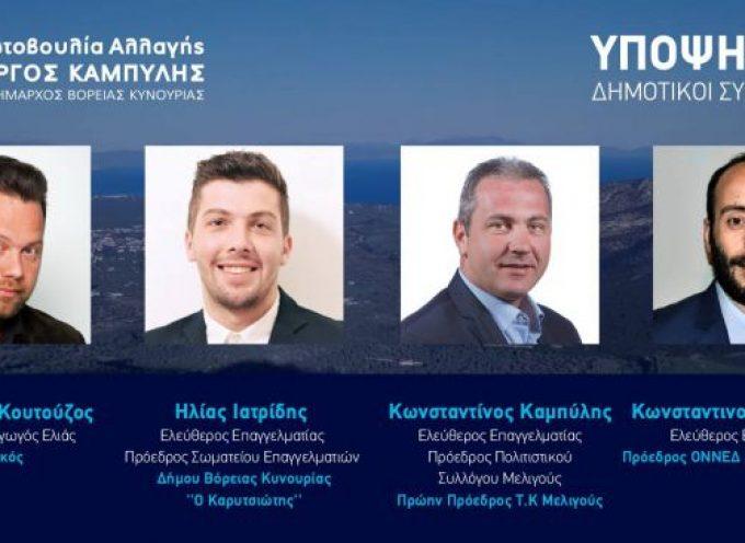 Ανακοίνωση υποψηφίων δημοτικών συμβούλων από τον Γιώργο Καμπύλη στο Δήμο Β.Κυνουρίας