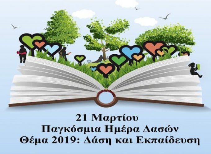 Διεθνής Ημέρα Δασών 2019 : «Δάση και εκπαίδευση» (vid)