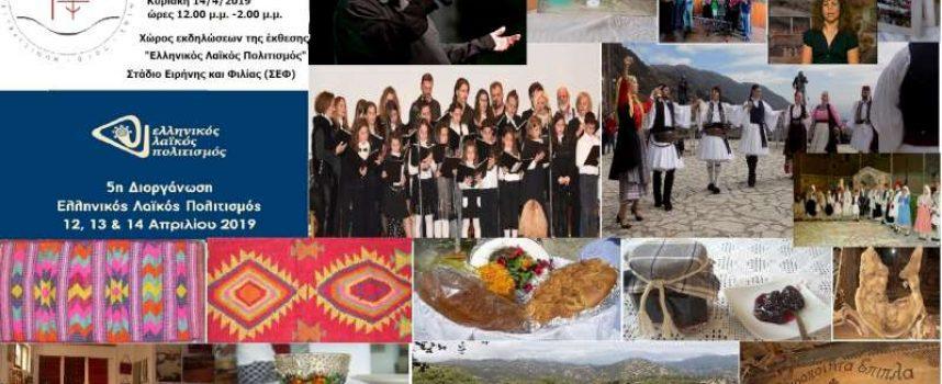 Ο Δήμος Γορτυνίας στην έκθεση «ΕΛΛΗΝΙΚΟΣ ΛΑΪΚΟΣ ΠΟΛΙΤΙΣΜΟΣ» στο ΣΕΦ