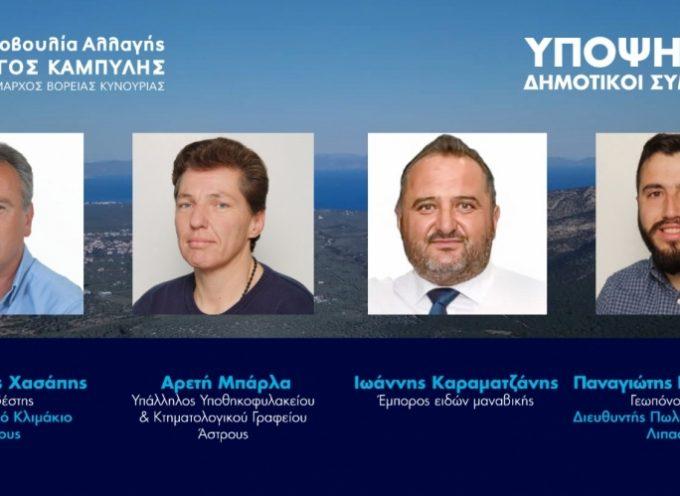 Τέσσερις νέες υποψηφιότητες ανακοίνωσε για τον συνδιασμό του ο Γ.Καμπύλης