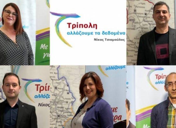 Πέντε νέες υποψηφιότητες για το Δήμο Τρίπολης από το Νίκο Τσιαμούλο